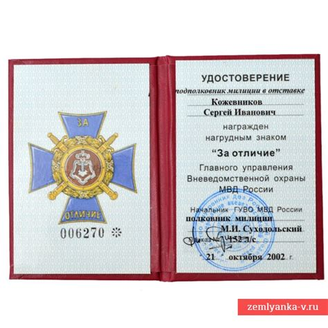 """Sign of the private security GU MVD of Russia """"For"""